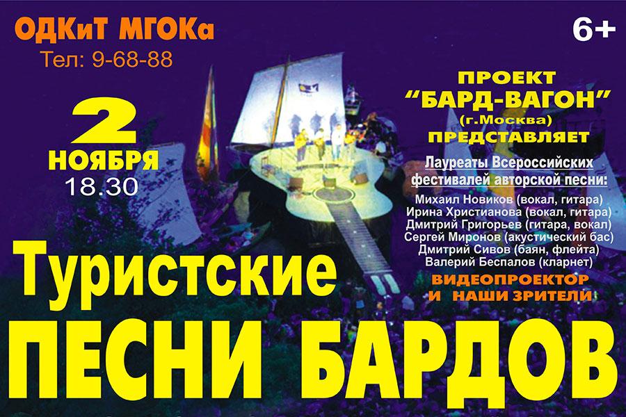 термобелья заметно концерты бардовской песни в москве 2016 решили