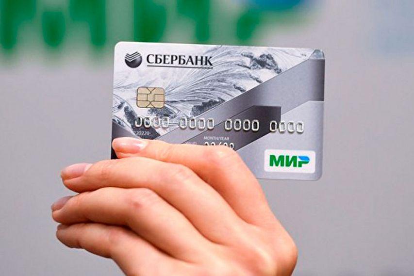 Сберегательный банк начал выпуск карт «Мир»