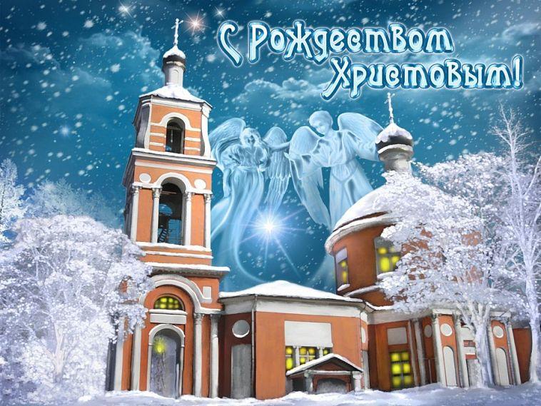 Рождественские поздравления православные открытки